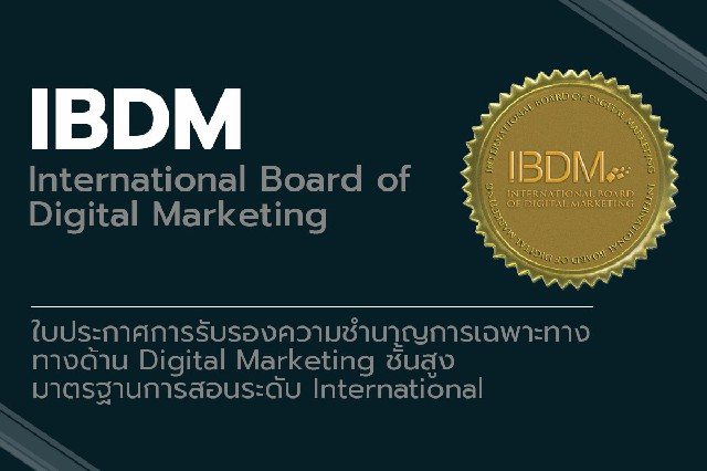 INTERNATIONAL BOARD OF DIGITAL MARKETING (IBDM)