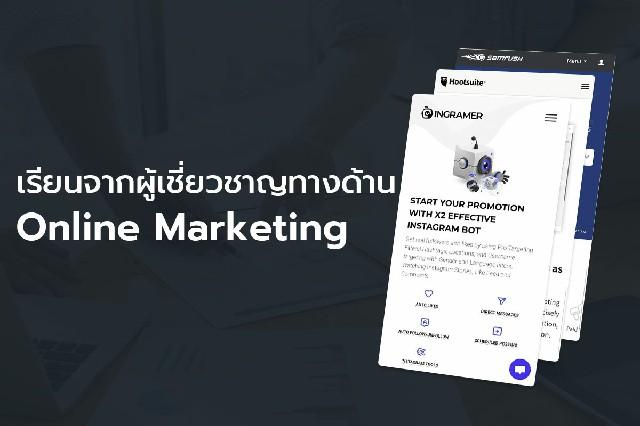 ผู้เชี่ยวชาญทางด้าน Online Marketing