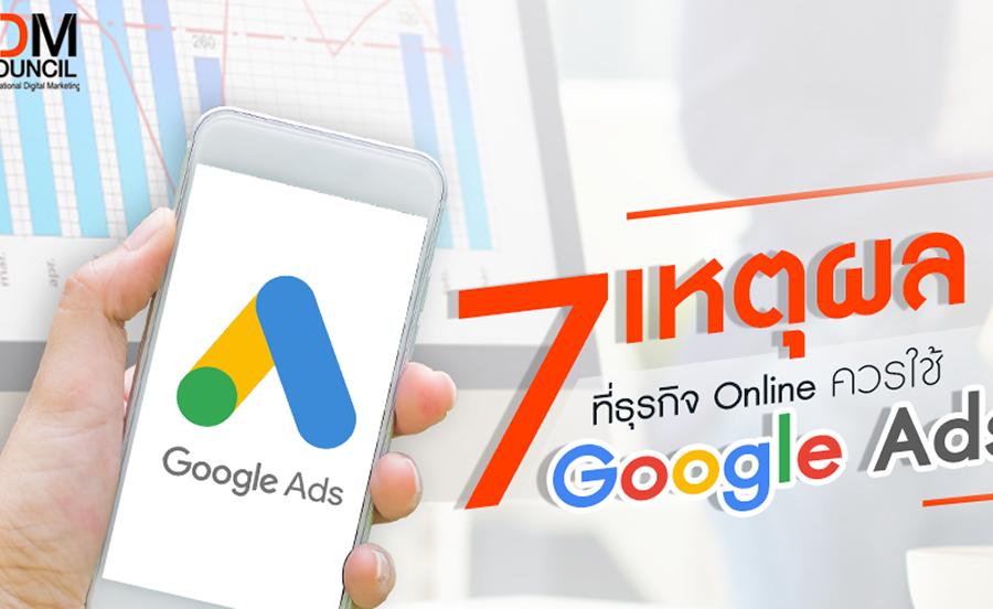 7 เหตุผลที่ธุรกิจควรใช้ Google Ads