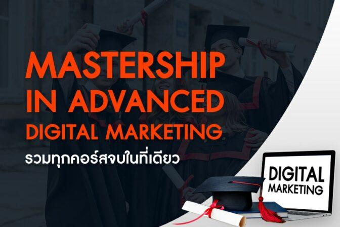 Mastership in Advanced Digital Marketing
