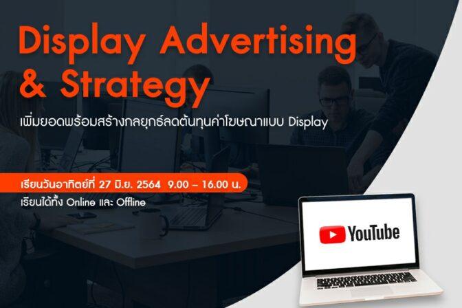 Course display adsvertising