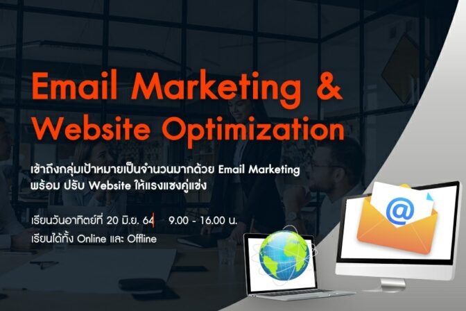 Course email & website