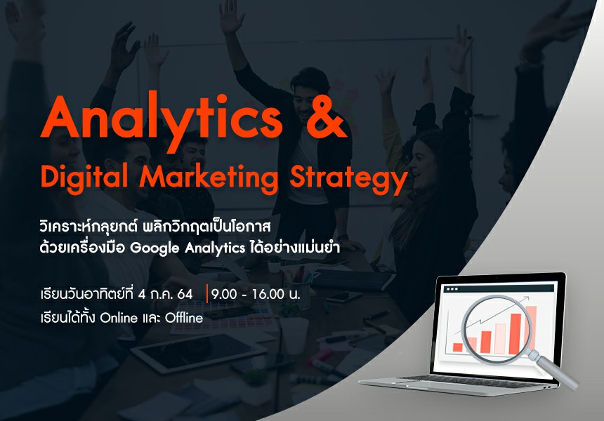 course Analytics & Strategy
