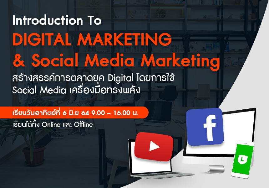 course introduction digital marketing